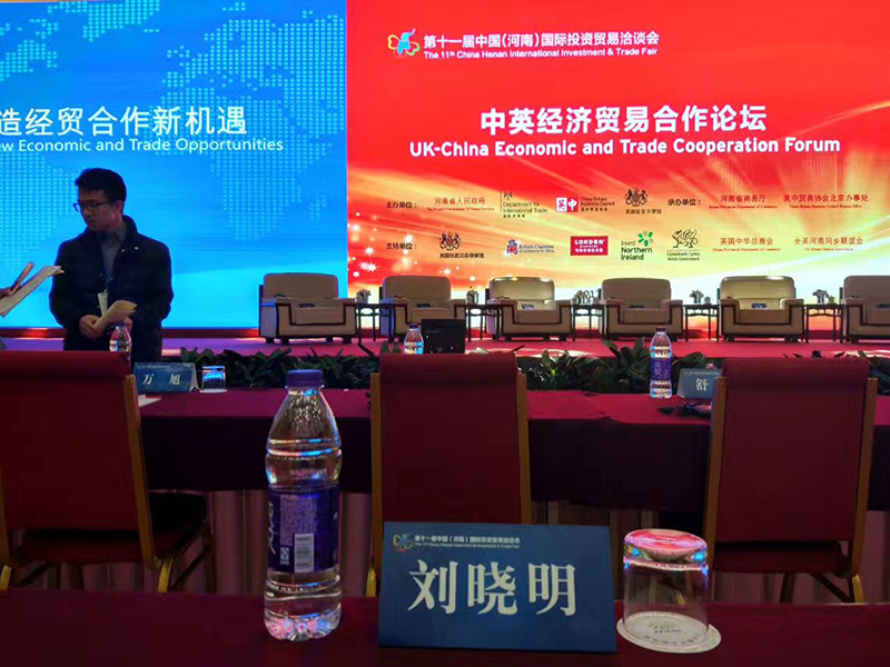 Liu-Xiaoming-speech-to-Conference-Trade-XL-Limited-Internatinal-Bussiness-Builder